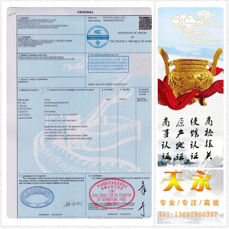 出口泰国原产地证_供应出口到越南的东盟优惠原产地证FORM E_天永实业(深圳)有限公司